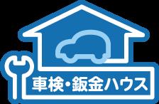 車検・鈑金ハウス